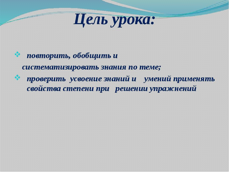 Цель урока: повторить, обобщить и систематизировать знания по теме; проверить...
