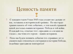 С каждым годом 9 мая 1945 года уходит все дальше от нас, оставаясь в историч