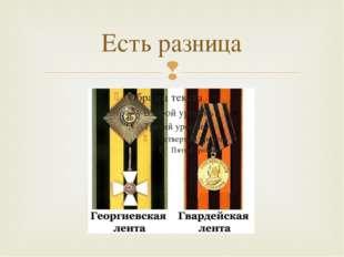 Есть разница  Орден Святого Георгия Учрежден 25 ноября 1769 г. императрицей