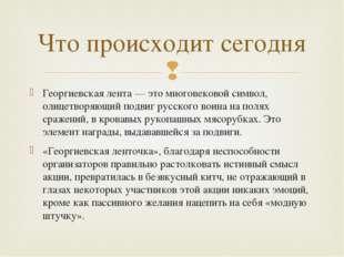 Георгиевская лента — это многовековой символ, олицетворяющий подвиг русского