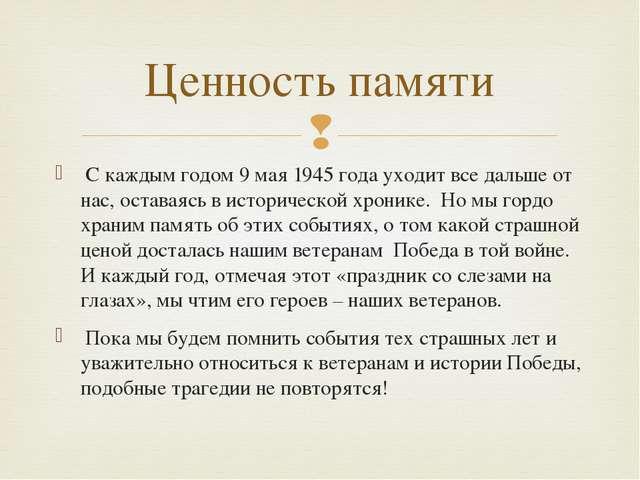 С каждым годом 9 мая 1945 года уходит все дальше от нас, оставаясь в историч...