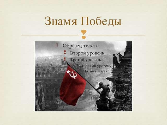Знамя Победы  Георгиевская ленточка получила свое название от ордена Святого...