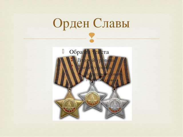 Орден Славы  На иконах святой Георгий изображается сидящим на белом коне и п...