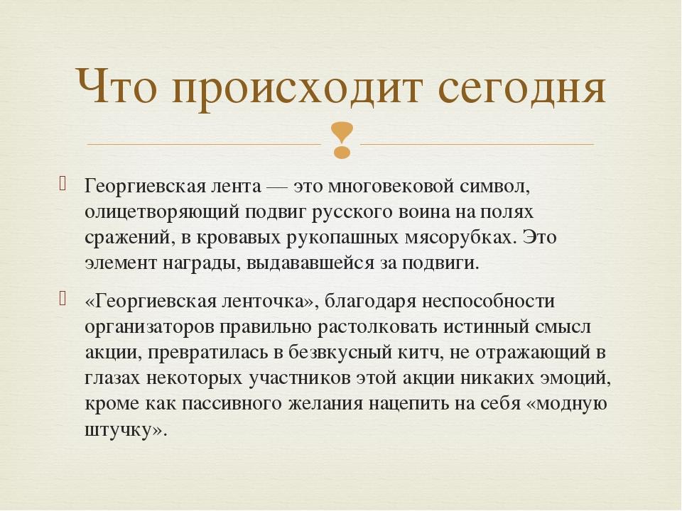 Георгиевская лента — это многовековой символ, олицетворяющий подвиг русского...