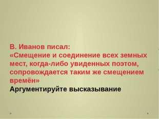 В. Иванов писал: «Смещение и соединение всех земных мест, когда-либо увиденны