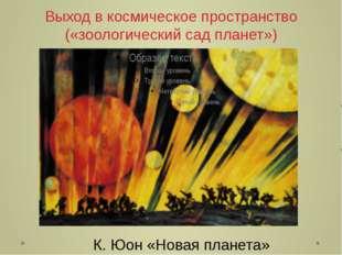Выход в космическое пространство («зоологический сад планет») К. Юон «Новая п