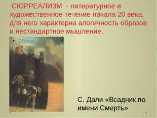 СЮРРЕАЛИЗМ - литературное и художественное течение начала 20 века, для него