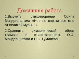 Домашняя работа 1.Выучить стихотворение Осипа Мандельштама «Нет, не спрятатьс
