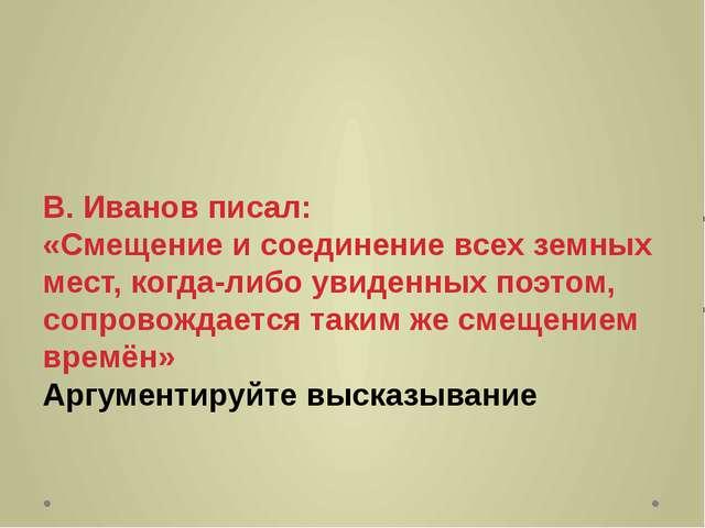 В. Иванов писал: «Смещение и соединение всех земных мест, когда-либо увиденны...