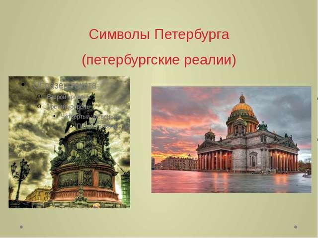 Символы Петербурга (петербургские реалии)