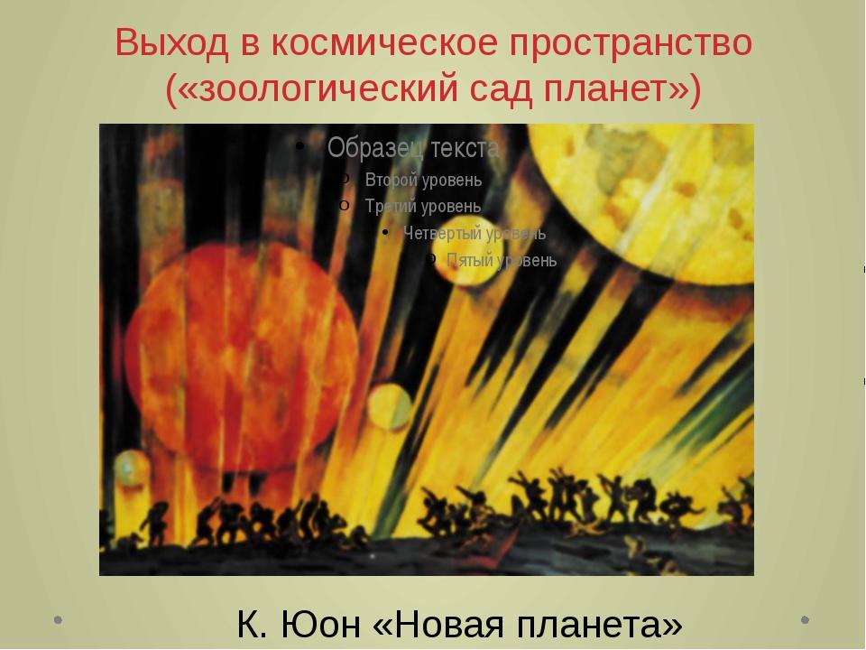 Выход в космическое пространство («зоологический сад планет») К. Юон «Новая п...