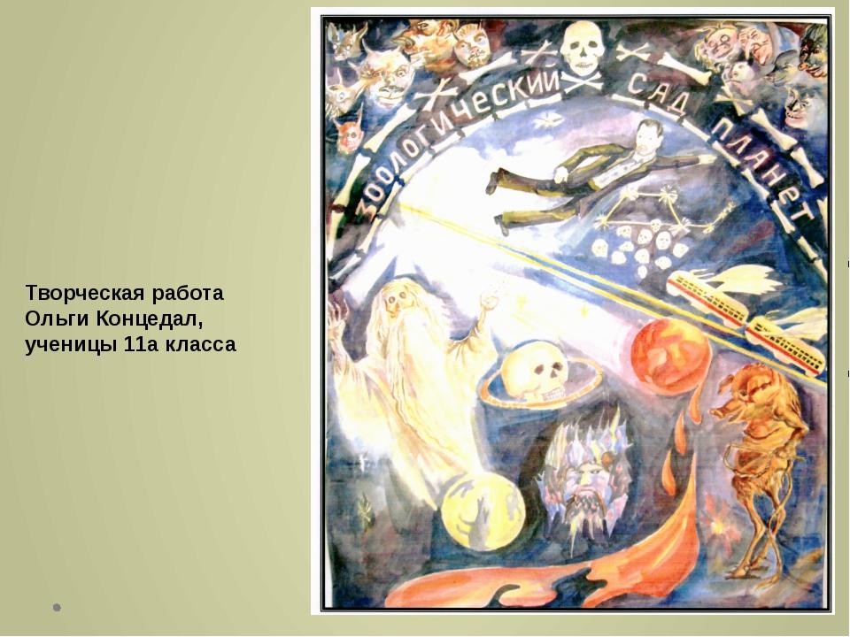 Творческая работа Ольги Концедал, ученицы 11а класса