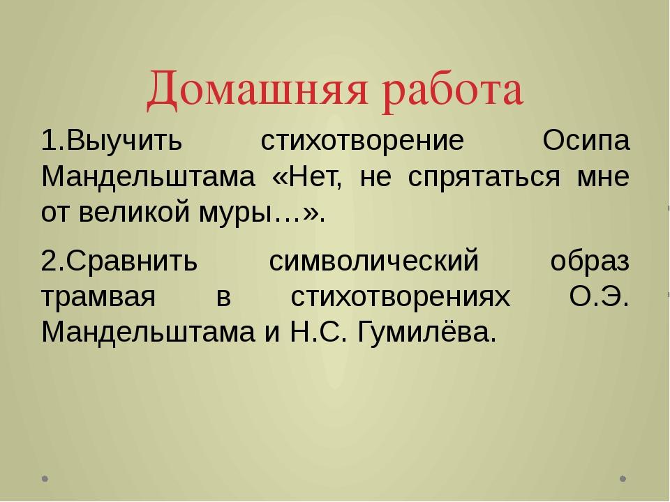 Домашняя работа 1.Выучить стихотворение Осипа Мандельштама «Нет, не спрятатьс...