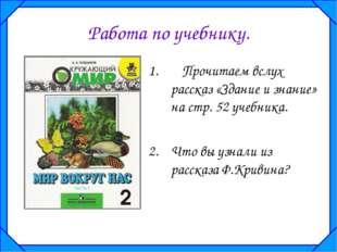 Работа по учебнику. Прочитаем вслух рассказ «Здание и знание» на стр. 52 уче