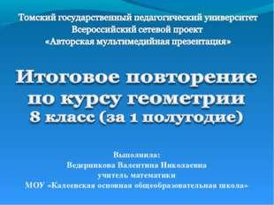 Выполнила: Ведерникова Валентина Николаевна учитель математики МОУ «Калеевска