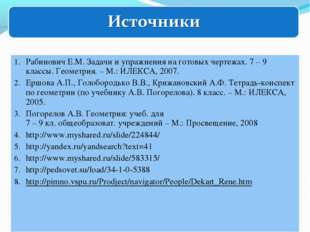 Рабинович Е.М. Задачи и упражнения на готовых чертежах. 7 – 9 классы. Геометр