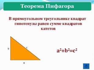 b с а a²+b²=c² В прямоугольном треугольнике квадрат гипотенузы равен сумме кв