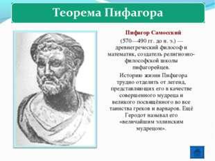 Пифагор Самосский (570—490 гг. до н.э.)— древнегреческий философ и математ
