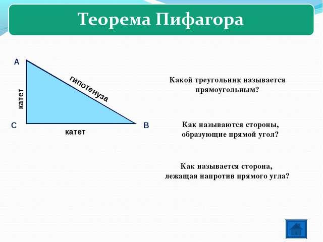 гипотенуза Какой треугольник называется прямоугольным? Как называются стороны...