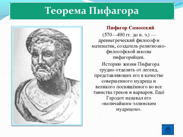 Пифагор Самосский (570—490 гг. до н.э.)— древнегреческий философ и математ...