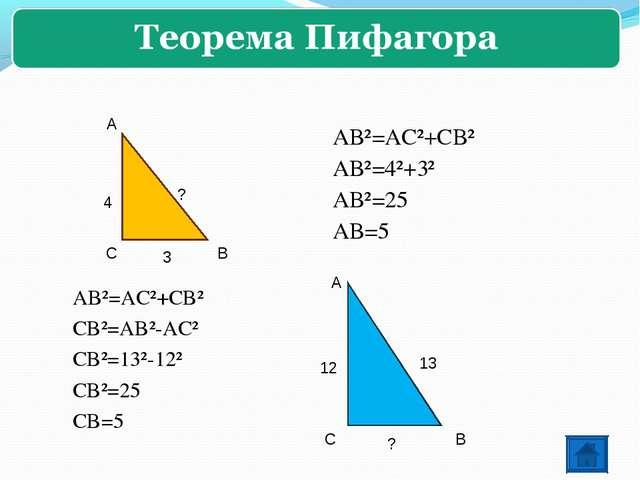AB²=AC²+CB² AB²=4²+3² AB²=25 AB=5 AB²=AC²+CB² CB²=AB²-AC² CB²=13²-12² CB²=25...
