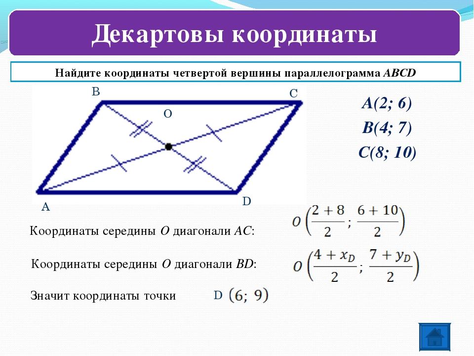 А(2;6) В(4; 7) С(8; 10) О Координаты середины О диагонали АС: Координаты сер...