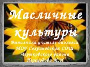 Масличные культуры Выполнила учитель биологии МОУ Сохрановская СОШ Чертковско