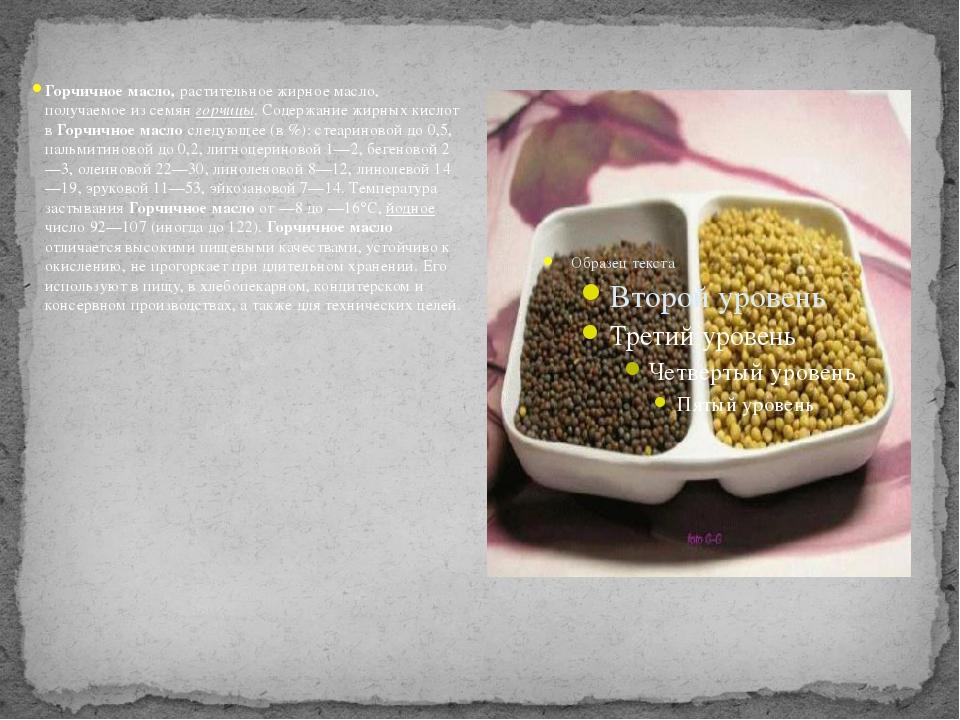 Горчичное масло, растительное жирное масло, получаемое из семян горчицы. Соде...