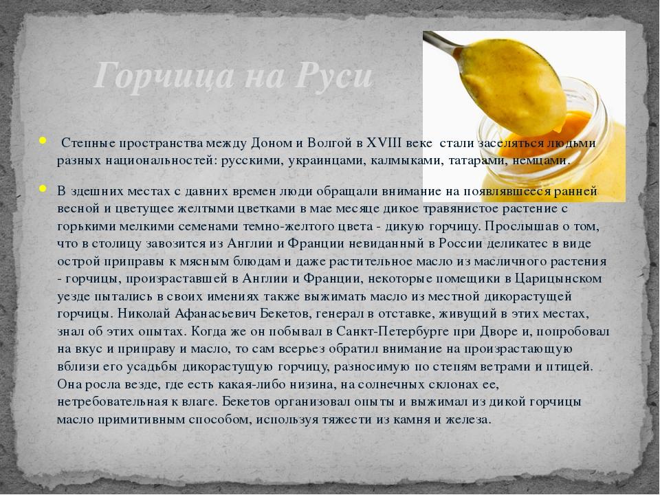 Горчица на Руси Степные пространства между Доном и Волгой в XVIII веке стали...