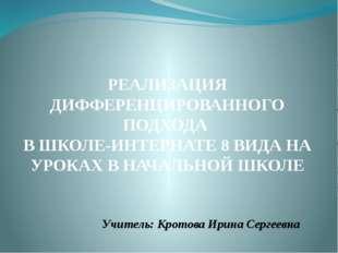 РЕАЛИЗАЦИЯ ДИФФЕРЕНЦИРОВАННОГО ПОДХОДА В ШКОЛЕ-ИНТЕРНАТЕ 8 ВИДА НА УРОКАХ В Н
