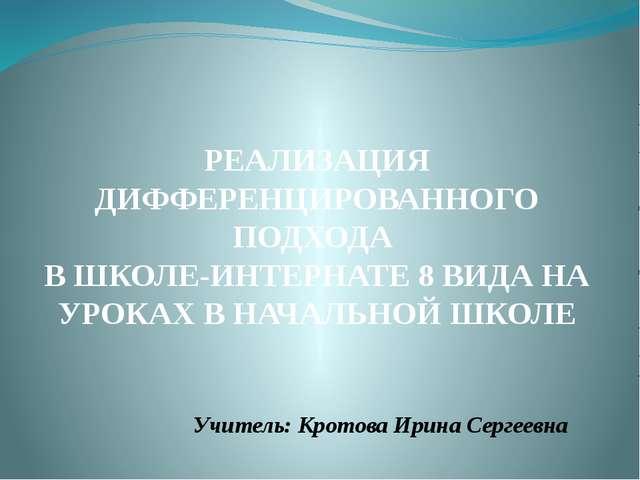 РЕАЛИЗАЦИЯ ДИФФЕРЕНЦИРОВАННОГО ПОДХОДА В ШКОЛЕ-ИНТЕРНАТЕ 8 ВИДА НА УРОКАХ В Н...
