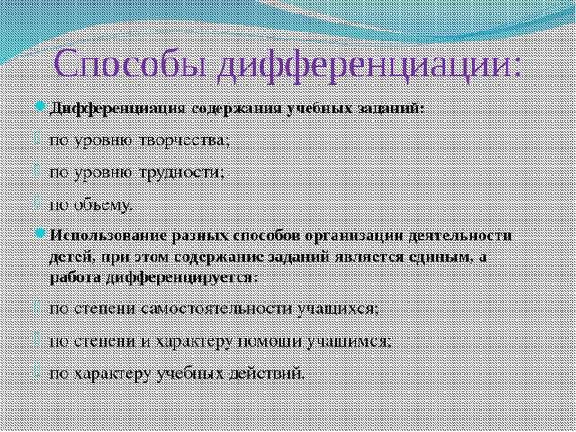Способы дифференциации: Дифференциация содержания учебных заданий: по уровню...