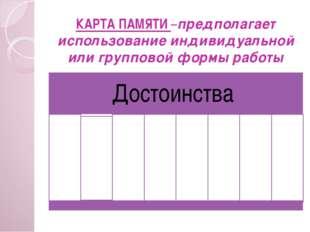 КАРТА ПАМЯТИ –предполагает использование индивидуальной или групповой формы р