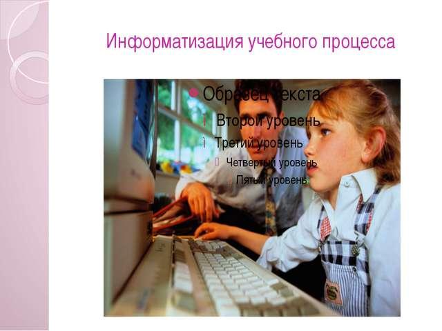 Информатизация учебного процесса