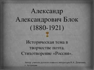 Александр Александрович Блок (1880-1921) Историческая тема в творчестве поэта