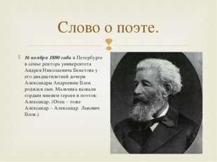 Слово о поэте. 16 ноября 1880 года в Петербурге в семье ректора университета