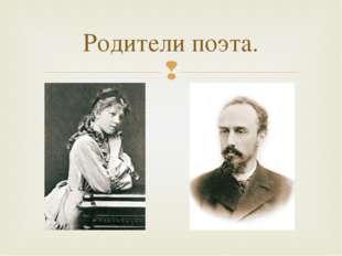 Родители поэта. 