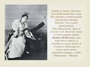 Одним из самых страстных увлечений юноши был театр. Он участвует в любительск