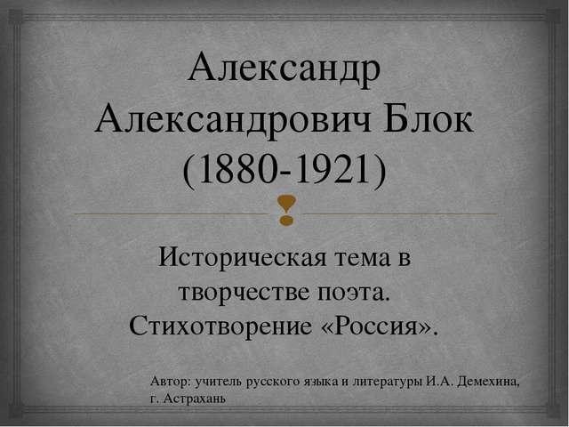 Александр Александрович Блок (1880-1921) Историческая тема в творчестве поэта...