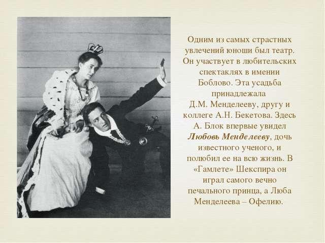 Одним из самых страстных увлечений юноши был театр. Он участвует в любительск...