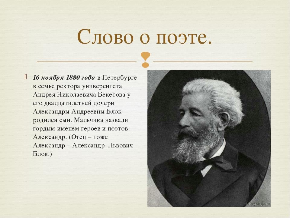 Слово о поэте. 16 ноября 1880 года в Петербурге в семье ректора университета...