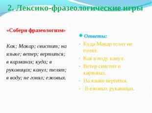 2. Лексико-фразеологические игры «Собери фразеологизм» Как; Макар; свистит; н