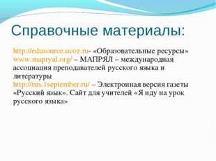 Справочные материалы: http://edusource.ucoz.ru- «Образовательные ресурсы» www