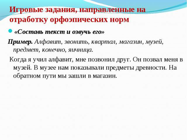 Игровые задания, направленные на отработку орфоэпических норм «Составь текст...
