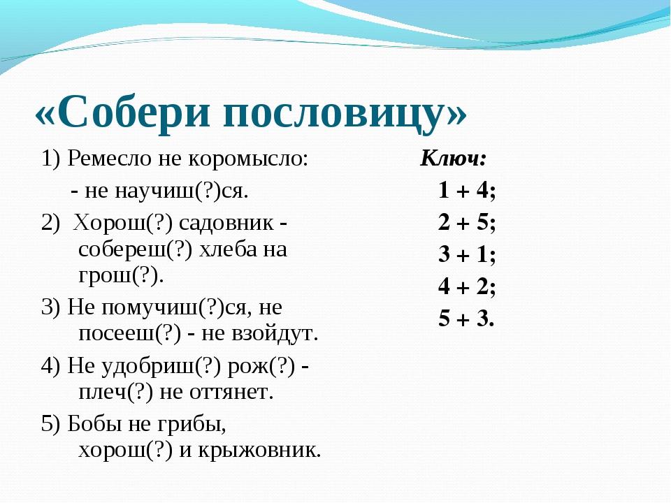 «Собери пословицу» 1) Ремесло не коромысло: - не научиш(?)ся. 2) Хорош(?) сад...