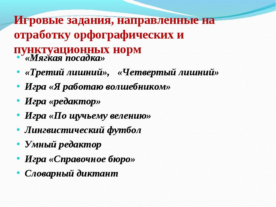 Игровые задания, направленные на отработку орфографических и пунктуационных н...