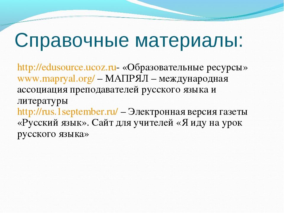 Справочные материалы: http://edusource.ucoz.ru- «Образовательные ресурсы» www...