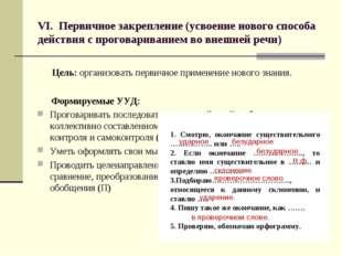 VI. Первичное закрепление (усвоение нового способа действия с проговариванием