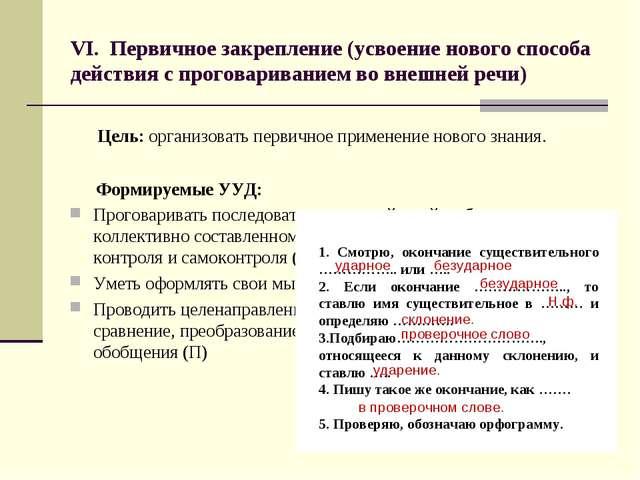 VI. Первичное закрепление (усвоение нового способа действия с проговариванием...