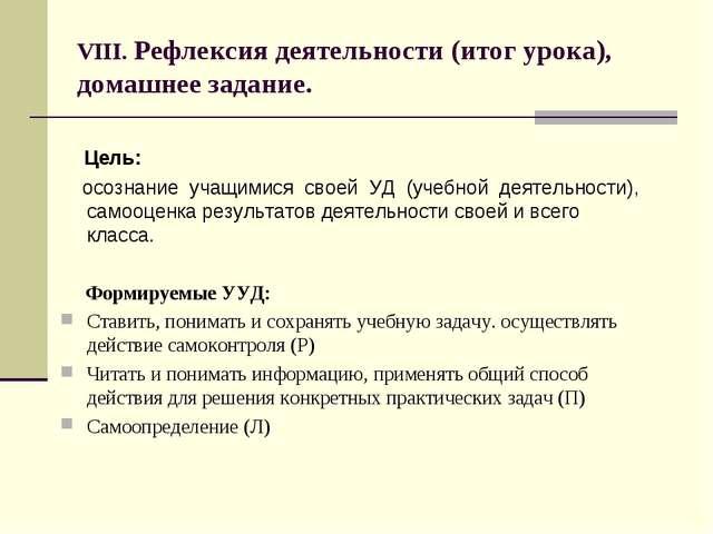 VIII. Рефлексия деятельности (итог урока), домашнее задание. Цель: осознание...